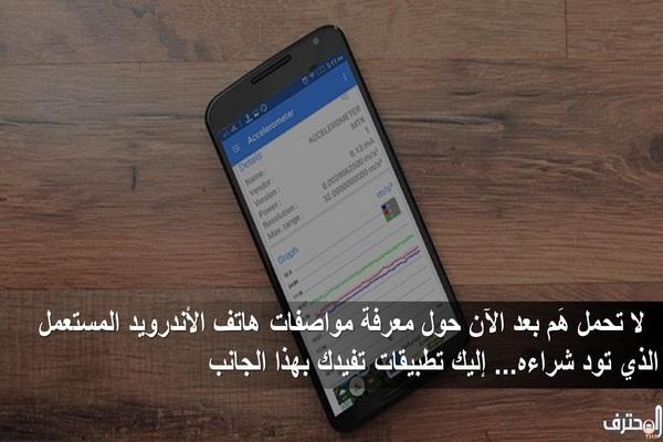 لا تحمل هم بعد الآن حول معرفة مواصفات هاتف الأندرويد المستعمل الذي تود شراءه إليك تطبيقات تفيدك بهذا الجانب