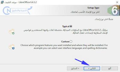 تحميل برنامج libreoffice impress 4.3