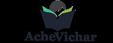 Ache Vichar in Hindi | अच्छे विचार इन हिंदी