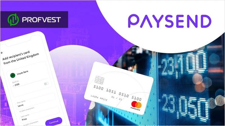 Сервис денежных переводов Paysend