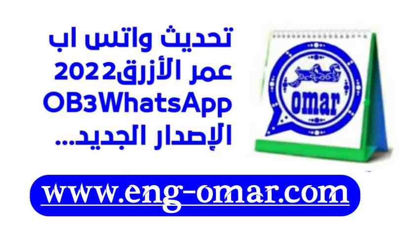 تحديث واتساب عمر الأزرق آخر إصدار برابط مباشر OB3WhatsApp من الموقع الرسمي