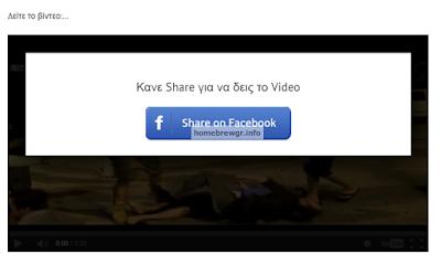 Δείτε τα κλειδωμένα (μέχρι να τα κάνεις share) video 1
