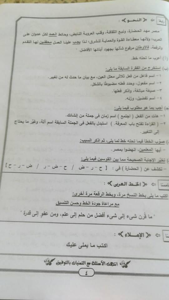 ورقة امتحان اللغة العربية محافظة الجيزة للصف الثالث الاعدادى الترم الثاني 2018
