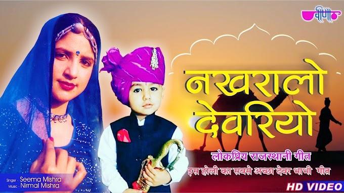 Nakhralo devriyo bhabhi par jadu kar gyo song lyrics । Seema Mishra