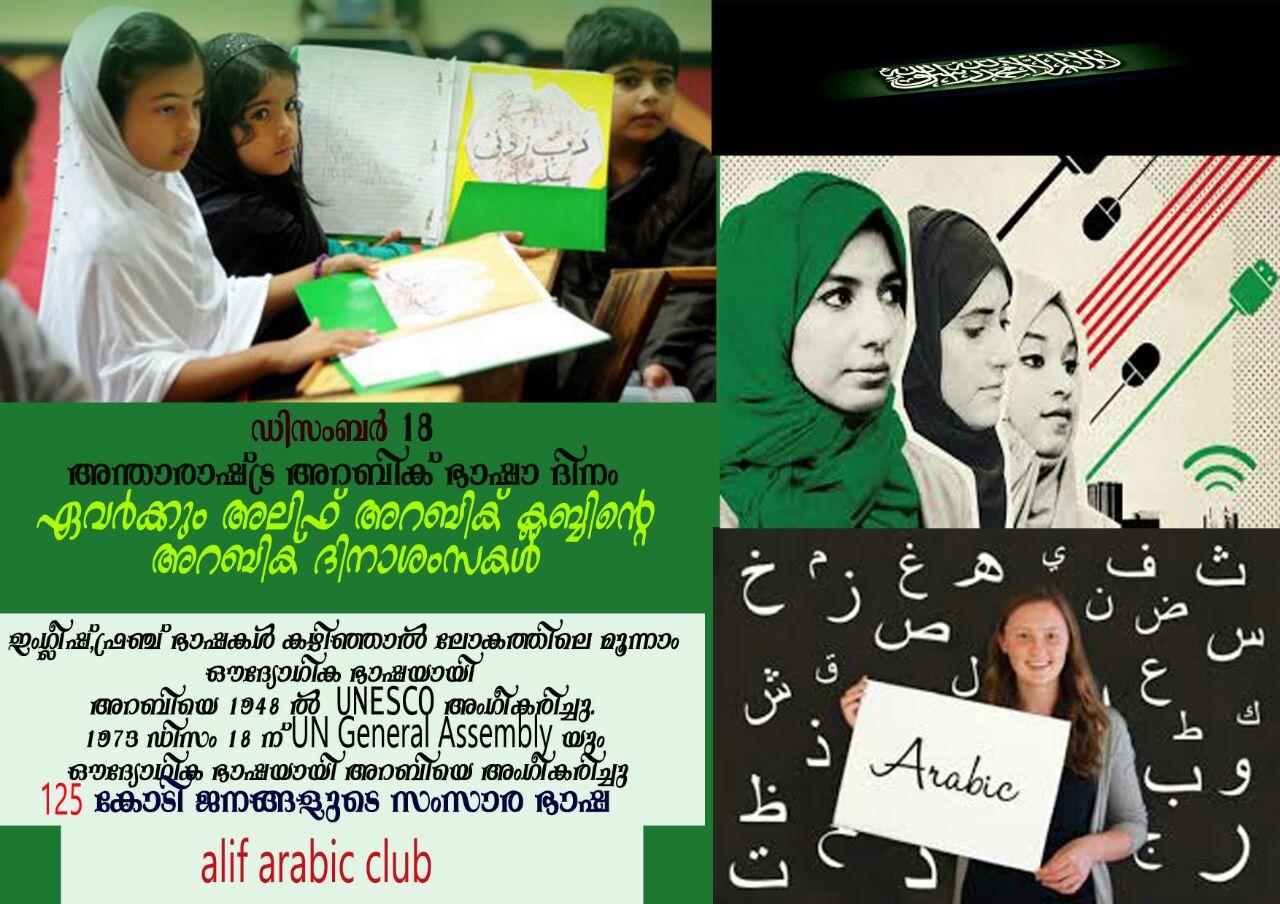 Al Mudarriseen Arabic Day Dec 18 Posters