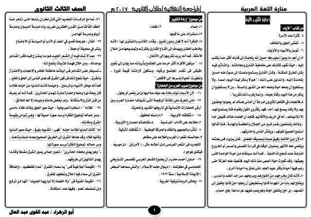 كل اجابات كتاب المدرسة للغة العربية للثالث الثانوي حملها الان