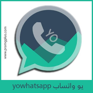 تنزيل يو واتساب yowhatsapp ضد الحظر