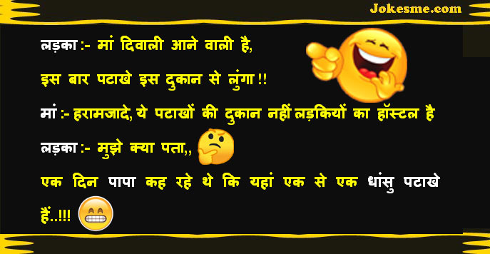 Hindi Family Funny Jokes Chutkule