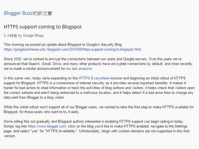 好消息 Google Blogspot 開始支援 HTTPS,Blogger 設定 SSL 的方法_001