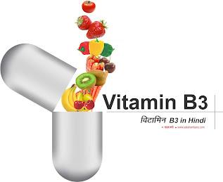 बुढ़ापे तक रहना जवान तो  विटामिन बी3 बनाये रखना है जरूरी  in hindi, It is important to maintain vitamin B3 to stay young till old age in hindi, विटामिन बी3 चयापचय, डीएनए के लिए महत्वपूर्ण  in hindi, Vitamin B3 metabolism, important for DNA in hindi,aaj hi sakshambano in hindi, abhi se sakshambano in hindi, sakshambano se fayde in hindi, sakshambano ka fayda in hindi, sakshambano se labh in hindi, sakshambano se gyan ki prapti in hindi, sakshambano website in hindi, sakshambano in hindi, sakshambano in eglish, sakshambano meaning in hindi, sakshambano ka matlab in hindi, sakshambano photo, sakshambano photo in hindi, sakshambano image in hindi, sakshambano image, sakshambano jpeg, sakshambano ke barein mein in hindi, har ek sakshambano in hindi, apna sakshambano in hindi, sakshambano ki apni pehchan in hindi, सक्षमबनो इन हिन्दी में in hindi, सब सक्षमबनो हिन्दी में, पहले खुद सक्षमबनो हिन्दी में, एक कदम सक्षमबनो के ओर हिन्दी में, आज से ही सक्षमबनो हिन्दी हिन्दी में, सक्षमबनो के उपाय हिन्दी में, अपनों को भी सक्षमबनो का रास्ता दिखाओं हिन्दी में, सक्षमबनो का ज्ञान पाप्त करों हिन्दी में,  Vitamin B3 in hindi, Vitamin B3 hindi, Vitamin B3kisme hota hai in hindi, Vitamin B6benefits in hindi, Vitamin B6foods in hindi, Vitamin B6ki kami in hindi, विटामिन बी3 बनाये बुढ़ापे तक जवान in hindi,Vitamin B3 keep young till old age in hindi, विटामिन-बी3 (नियासिन-छपंबपद) in hindi, यह एक महत्वपूर्ण पोषक तत्व हो सकता है in hindi, आपके शरीर के हर हिस्से को ठीक से काम करने के लिए विटामिन बी3 की आवश्यकता होती है in hindi, विटामिन बी3 चयापचय in hindi, डीएनए उत्पादन और उसकी मरम्मत करने में एक महत्वपूर्ण भूमिका अदा करता है in hindi, निकोटिनिक एसिड के रूप में नियासिन एचडीएल कोलेस्ट्रॉल को नियंत्रित रखकर in hindi, हृदय को स्वस्थ बनाए रखने में महत्वपूर्ण भूमिका निभाता है in hindi, विटामिन बी3 कोलेस्ट्रॉल को कम करने के साथ-साथ गठिया के दर्द को भी कम करता है in hindi, रक्त शर्करा के स्तर को नियंत्रित करता है in hindi, और मस्तिष्क के कार्य को सहायता करता है in hindi,  वैज्ञानिकों के अनुसार त्वचा की क