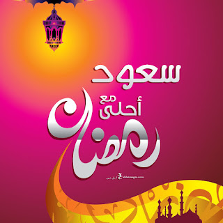 رمضان احلى مع سعود