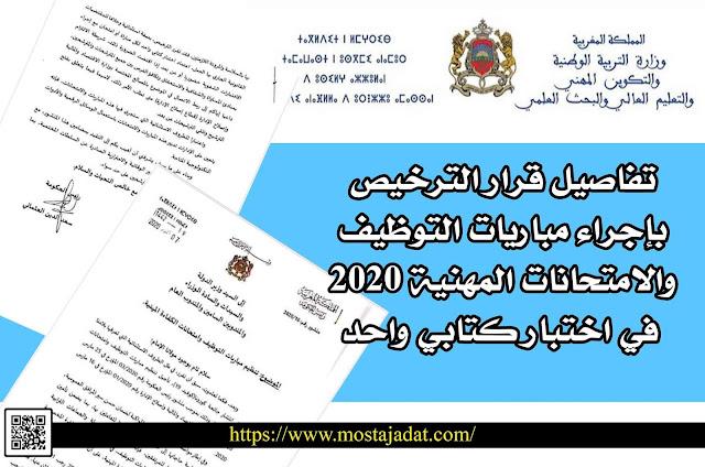 تفاصيل قرار الترخيص بإجراء مباريات التوظيف والامتحانات المهنية 2020 في اختبار كتابي واحد
