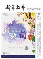 新華報導2021年11月號第388期即將出刊