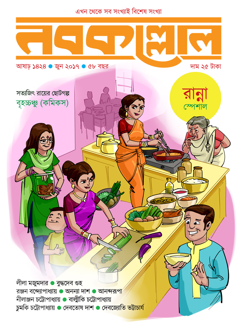 bengali magazine nabakallol cover illustration cooking recipes indian fodd