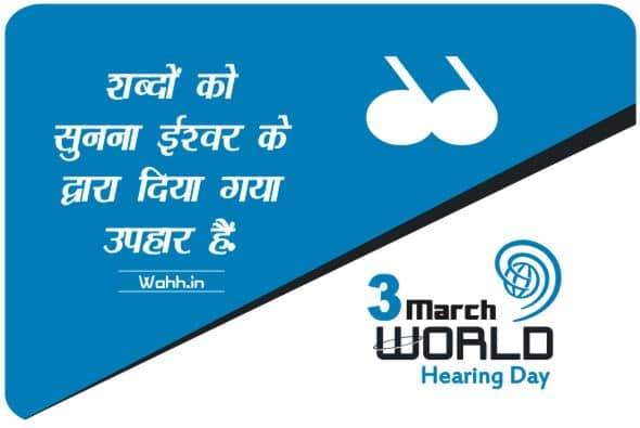 World Hearing Day Wishes In Hindi