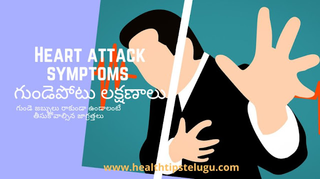 heart attack symptoms, heart attack treatment, how to prevent heart attack, pre heart attack symptoms female, pre heart attack symptoms male, blood test for heart attack, heart attack test at home, heart attack first aid, what are the 4 silent signs of a heart attack, health tips telugu