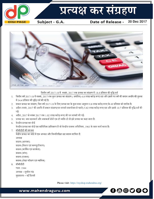 DP   RBI Assistant Mains Special : Direct Tax Collection   20 - 12 - 2017