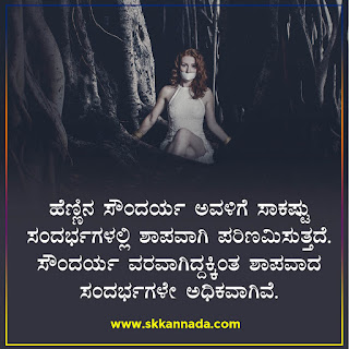 woman beauty Amazing Facts in Kannada