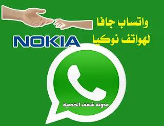 whatsapp for nokia,واتساب بلس نوكيا,واتساب نوكيا,nokia whatsapp,nokia series 30 whatsapp