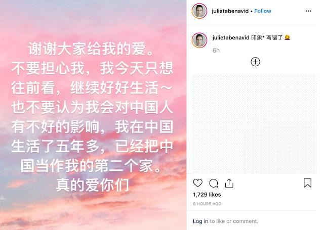 julieta benavid jiang jinfu gf