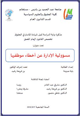 مذكرة ماستر: مسؤولية الإدارة عن أخطاء موظفيها PDF