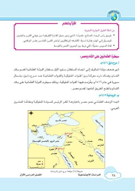 """وزير التعليم: فترة الحكم العثماني لمصر لن تكن """"فتحا"""" والمناهج لم تتناولها بفخر 2"""