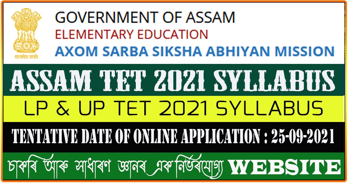 Download Assam TET 2021 Syllabus - LP TET