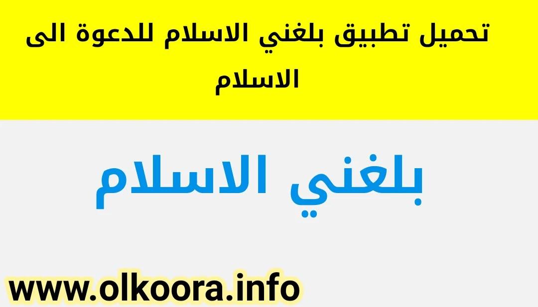 تحميل تطبيق بلغني الاسلام للأندرويد و للأيفون _ برنامج بلغني الاسلام