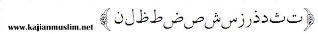 Huruf Alif elam syamsiyah