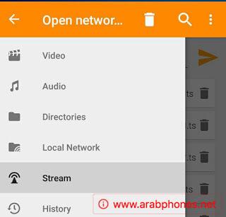 شرح تشغيل روابط IPTV على تطبيق VLC مجانا