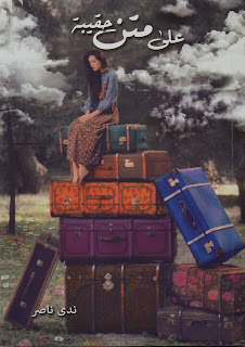 رواية على متن حقيبة