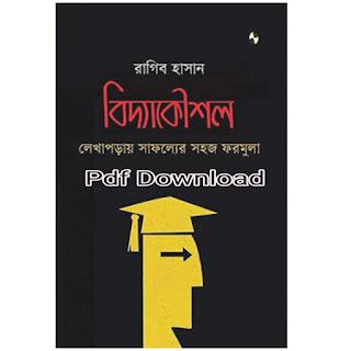 বিদ্যাকৌশল Ragib Hasan pdf
