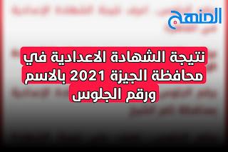 نتيجة الشهادة الاعدادية في محافظة الجيزة بالاسم ورقم الجلوس 2021
