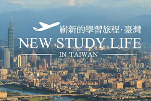 Congratulations to Our 2017 Taiwan Scholarships Candidates!