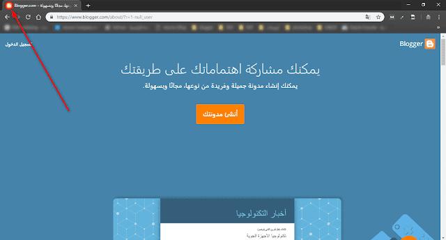 كيفية تغير شعار مدونة بلوجر favicon