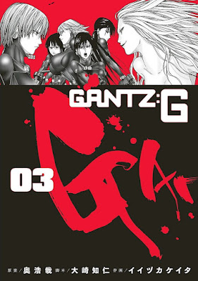 GANTZ:G 第01-03巻 raw zip dl