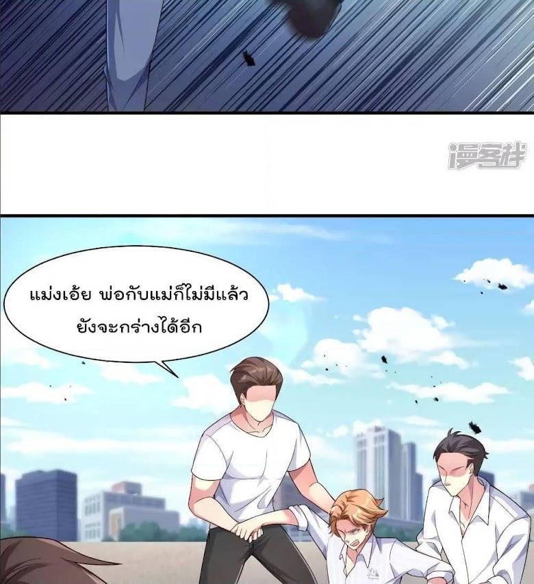 Super Bad Schoolmaster - หน้า 60