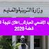بعد عيد الأضحي المبارك...اعلان نتيجة الثانوية العامة 2020