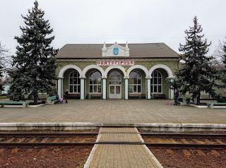 Святогірськ. Донецька обл. Залізничний вокзал
