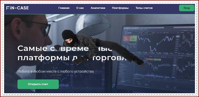 Мошеннический сайт fin-case.com – Отзывы? FIN-CASE Мошенники!