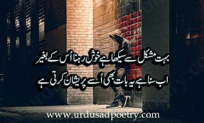 Bohat Mushkil Se Seekha Hay Khush Rehna