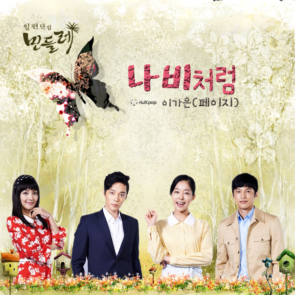 [Single] Page – Abiding Love Dandelion OST Part 1