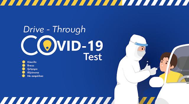 Η Κινητή Ομάδα Υγείας (ΚΟΜΥ) του ΕΟΔΥ θα πραγματοποιήσει δωρεάν δειγματοληψίες σε πολίτες - για ανίχνευση ασυμπτωματικών φορέων Covid 19 (καθώς αυτοί θα προσέρχονται με τα αυτοκίνητά τους) στον Δήμο Πάργας