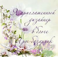 http://artbazarchik.blogspot.ru/2016/05/4_13.html