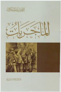 تحميل كتاب الماجريات pdf للمؤلف إبراهيم السكران
