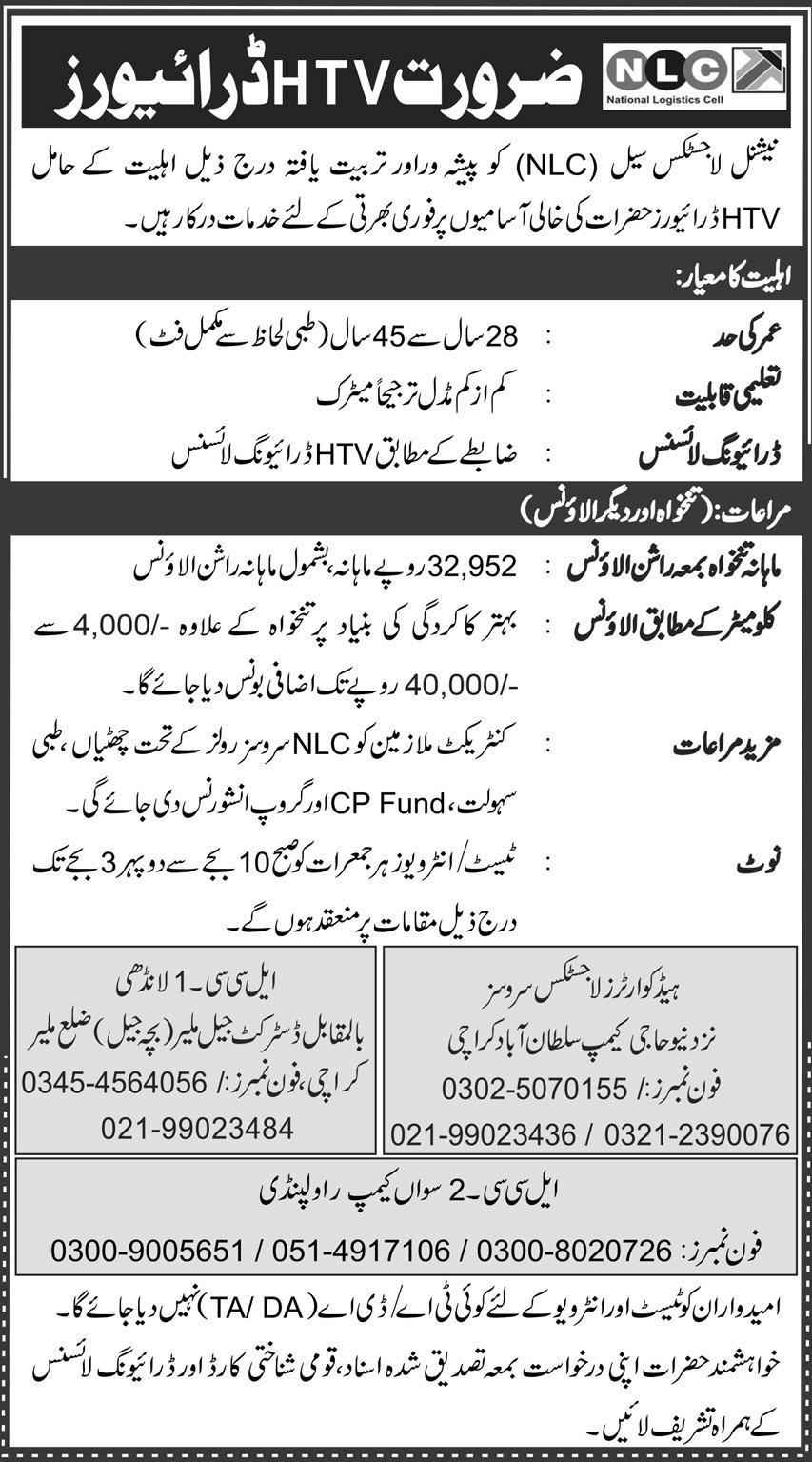 Salary 32,952 in National Logistics Cell NLC Jobs 2020 at Karachi