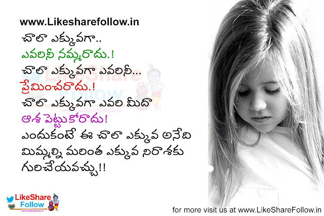 Heart touching telugu Love quotes - Love failure messages in telugu