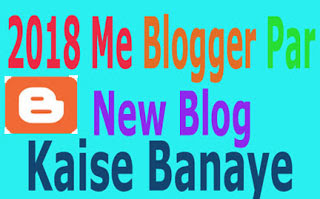 2018 me blogger par new blog kaise banaye anybuddyhelp
