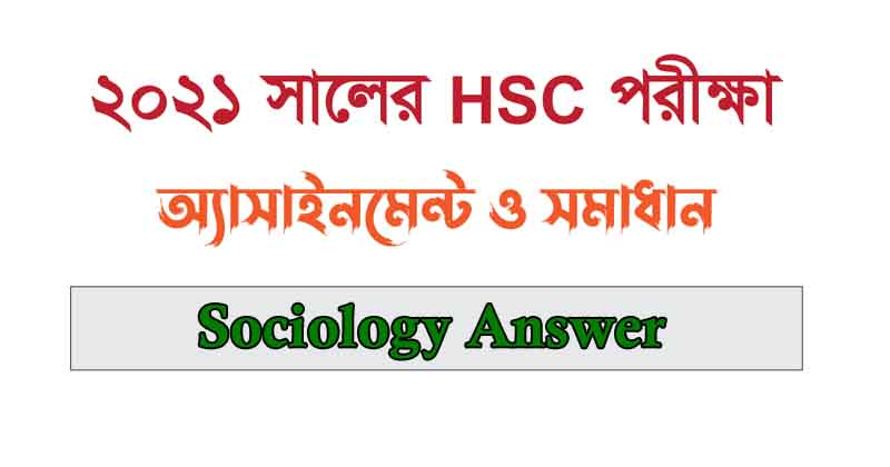 HSC 5th Week Sociology Assignment Answer 2021