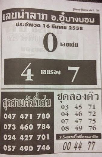 เลขนำลาภอาจารย์อู๋บางบอน,หวยซองงวดนี้,หวยเด็ดงวดนี้ ,เลขเด็ดงวดนี้,ข่าวหวยงวดนี้, เลขนำลาภอาจารย์อู๋บางบอน  16/03/58 -1/03/58